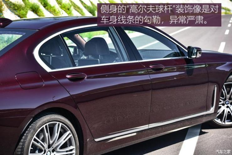 宝马(进口) 宝马7系 2019款 740Li xDrive 行政型 豪华套装