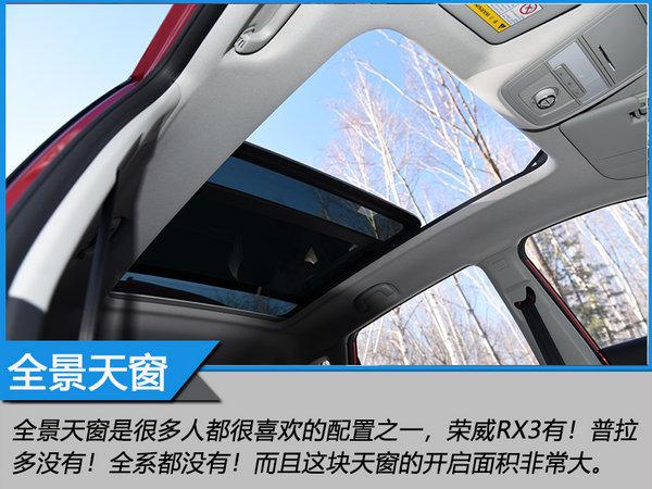"""荣威叫板""""东北王"""" 黑白两道-荣威RX3通吃-图7"""