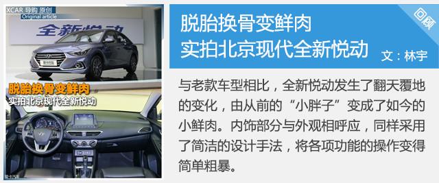 脱胎换骨变鲜肉 实拍北京现代全新悦动
