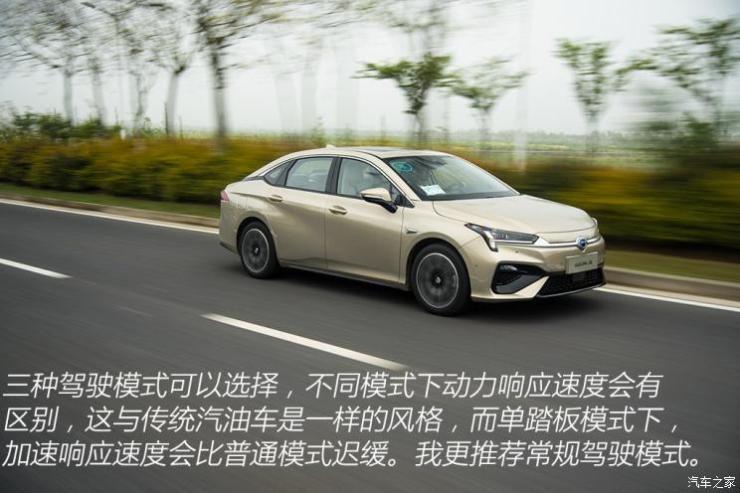 广汽新能源 Aion S 2019款 概念版