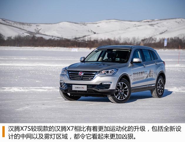 汉腾X7S 冰雪安全体验营 别小看两驱