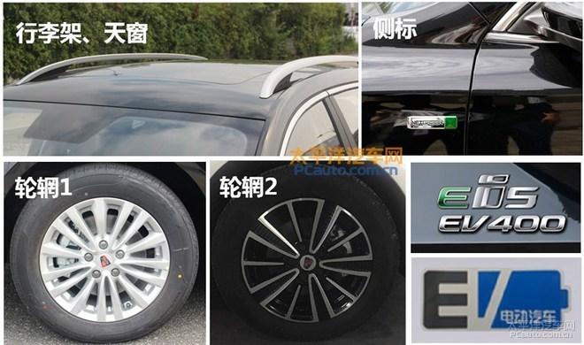 荣威Ei5申报信息