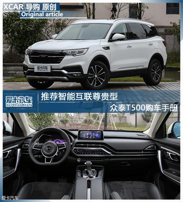 推荐智能互联尊贵型 众泰T500购车手册
