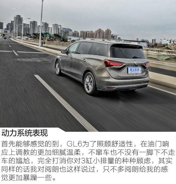 家用MPV市场新宠 试驾上汽通用别克GL6 1.3T-图3