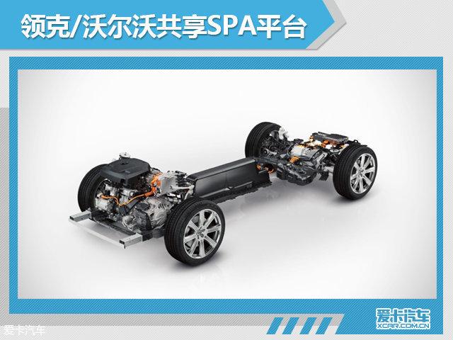领克将与沃尔沃共享SPA平台 开发大型车