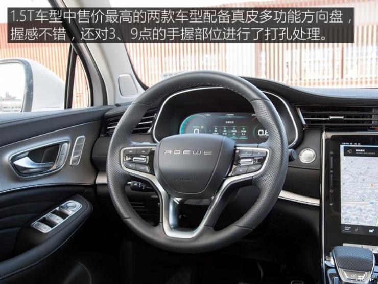 上汽集团 荣威RX5 MAX 2019款 300TGI 自动智能座舱旗舰版