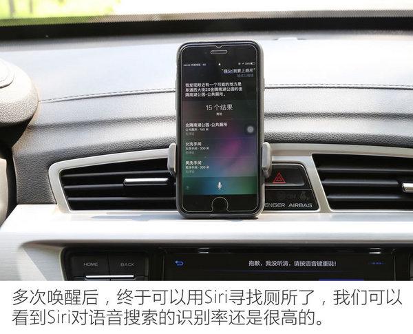 关键时刻谁最可靠 博越智能语音控制 PK Siri-图4