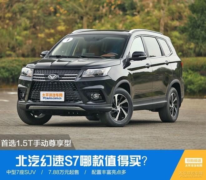 北汽幻速S7购车手册