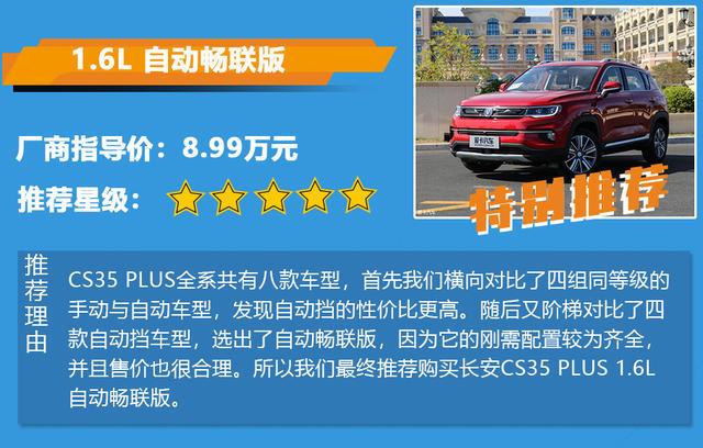 CS35 PLUS购车手册