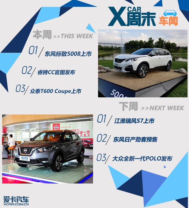 周末车闻:中国品牌战合资品牌频出大招