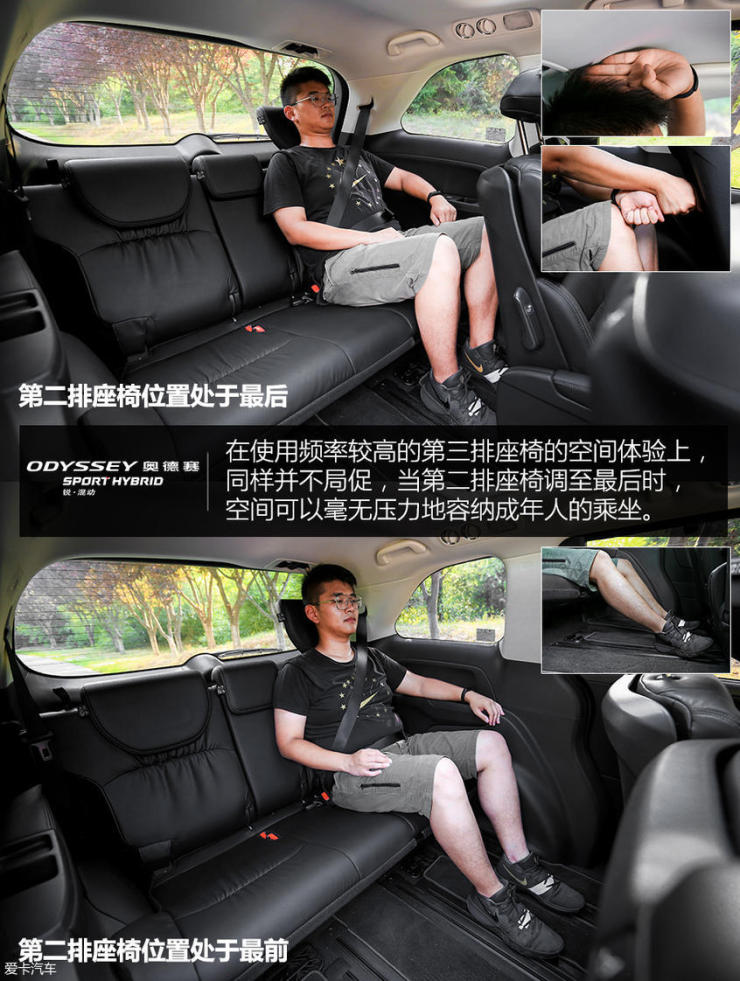 广汽本田奥德赛锐·混动乘坐体验