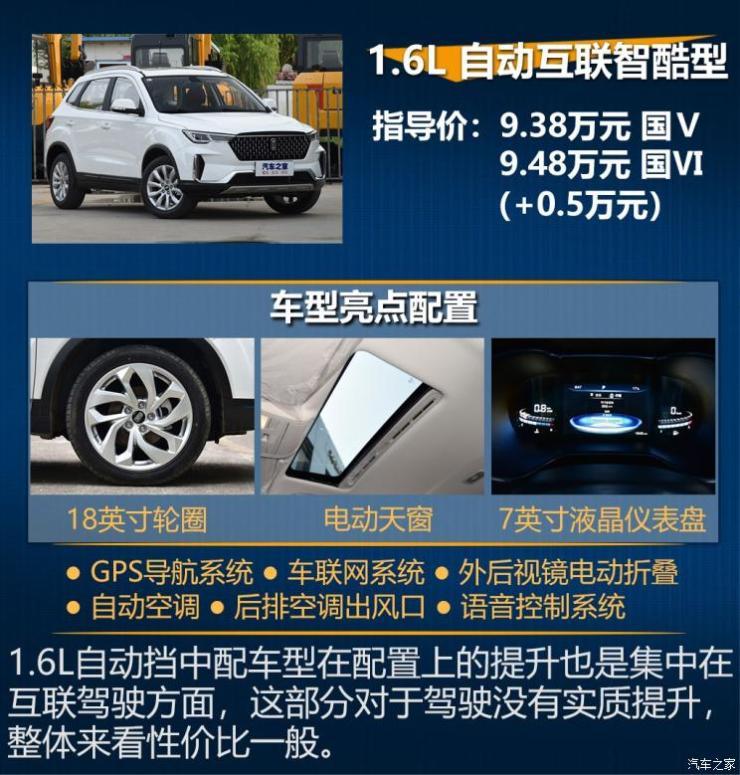 一汽奔腾 奔腾T33 2019款 1.6L 自动互联智酷型 国VI