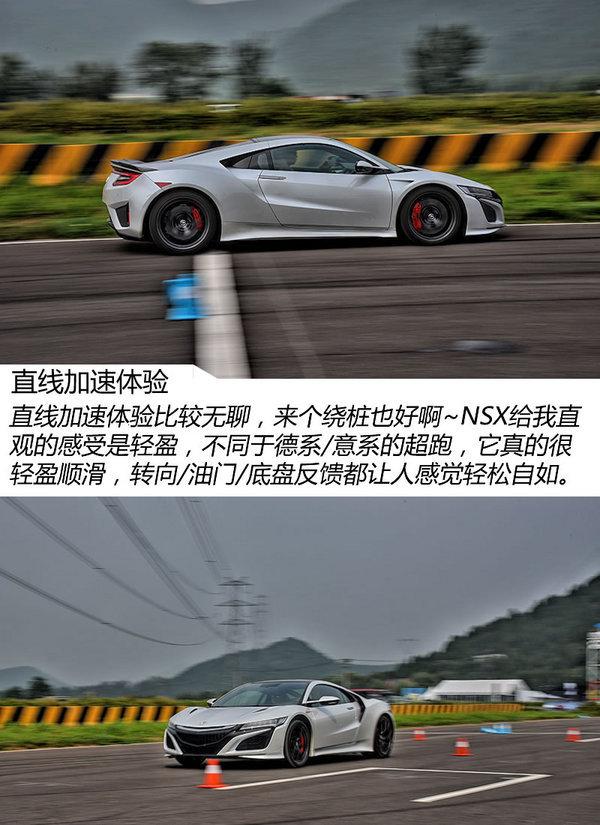 全新一代NSX万众瞩目 讴歌多车场地试驾体验-图8