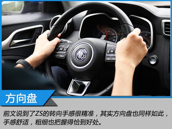 更具驾驶乐趣之选 名爵ZS手动挡试驾体验-图2
