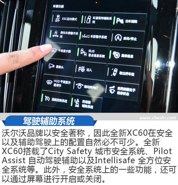 一款有内涵的SUV 沃尔沃全新XC60科技配置大起底-图9