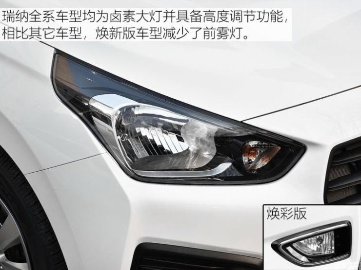 北京现代 瑞纳 2017款 1.4L 手动焕新版