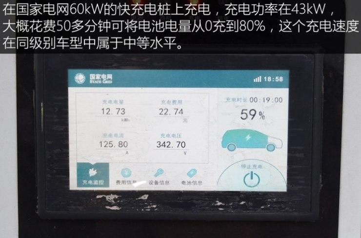 广汽新能源 传祺GE3 2017款 智享版