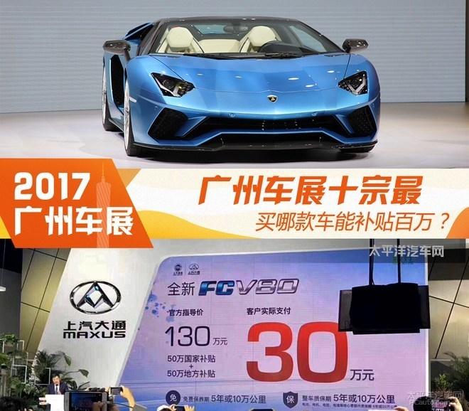 广州车展十宗最 买哪款车能补贴百万?