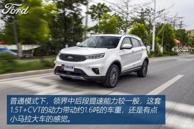 江铃福特 领界 2019款 EcoBoost 145 CVT尊领型PLUS