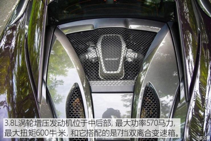 迈凯伦 迈凯伦570 2019款 570S 3.8T Coupe