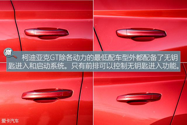微观察 柯迪亚克GT TSI380四驱旗舰版就细节探索