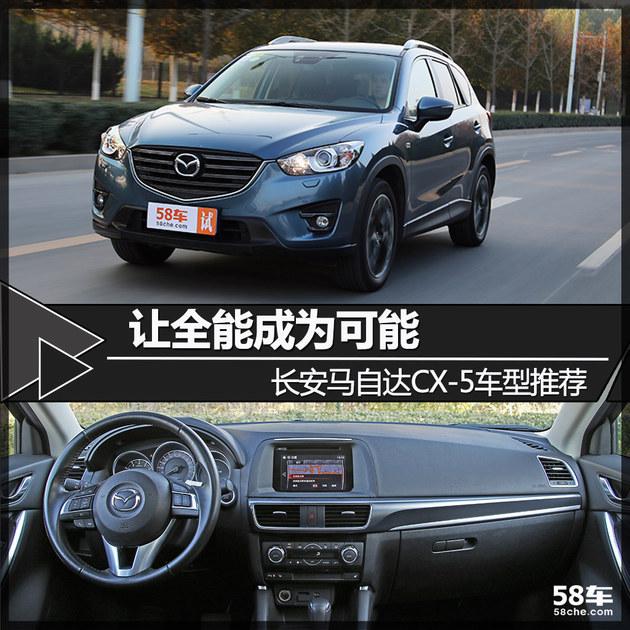 长安马自达CX-5车型推荐 让全能成为可能