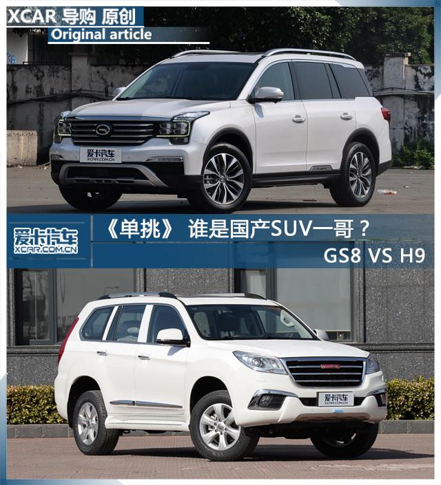 GS8 VS H9