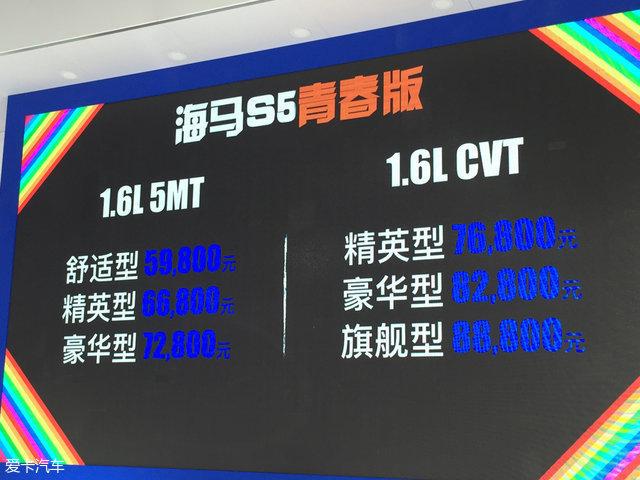 海马S5青春版成都车展上市 5.98万起售