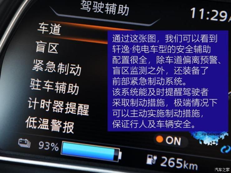东风日产 轩逸·纯电 2018款 高配版
