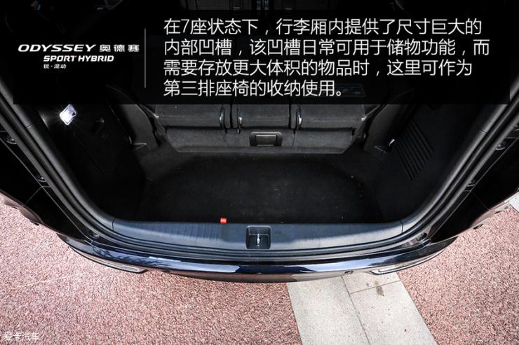 广汽本田奥德赛锐·混动空间