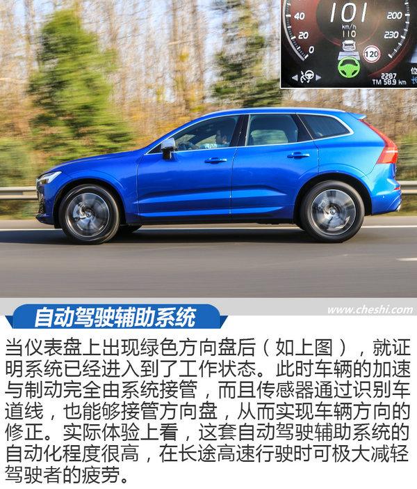 一款有内涵的SUV 沃尔沃全新XC60科技配置大起底-图12