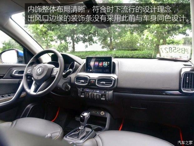 东风乘用车 东风风神AX4 2017款 1.6L DCT潮尚型