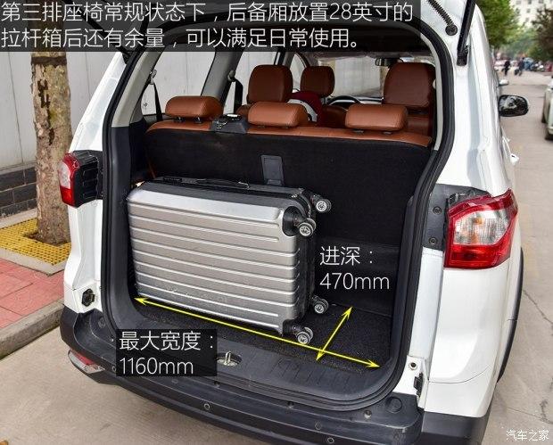 昌河汽车 昌河M70 2017款 1.5L 手动航空舱