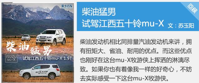 推1.9T 四驱自动劲享版 牧游侠购车手册