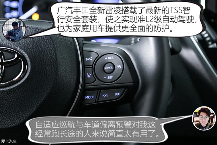 广汽丰田2019款雷凌方向盘
