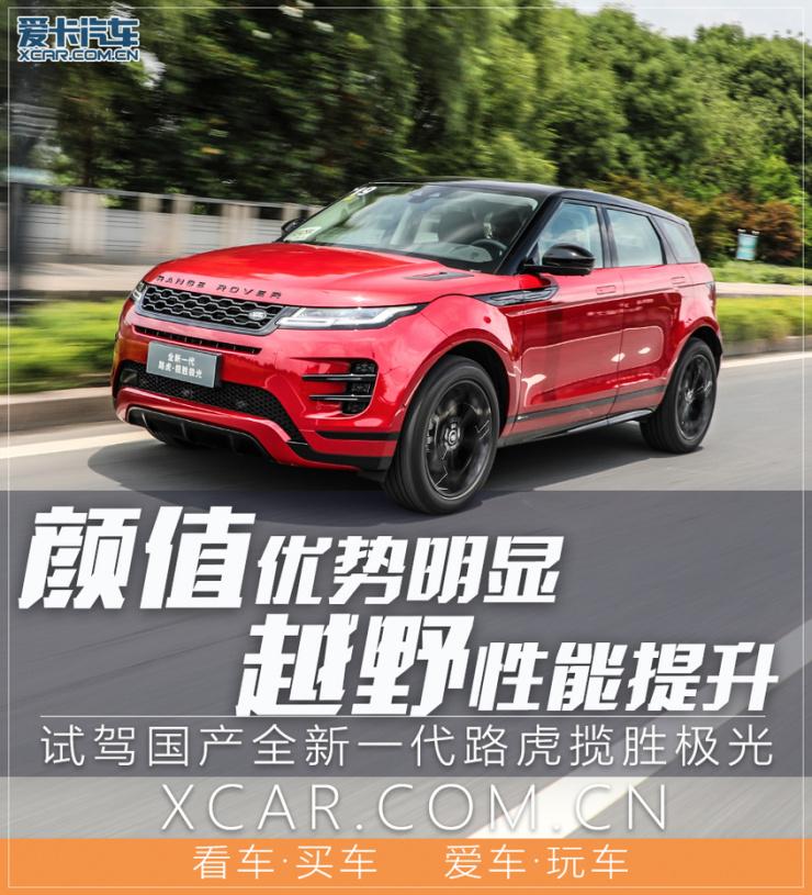 奇瑞·捷豹路虎2019款揽胜极光