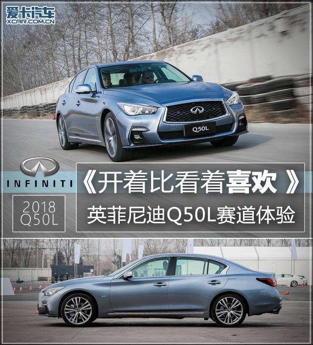 东风英菲尼迪2018款英菲尼迪Q50L
