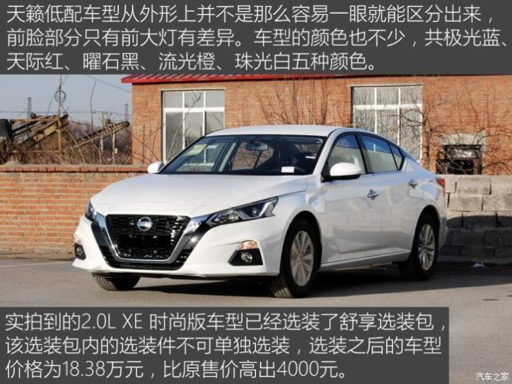 东风日产 天籁 2019款 2.0L XE 时尚版