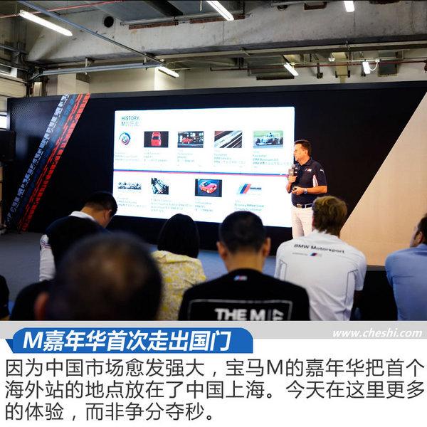 宝马M嘉年华上海站 不让舞动但依旧很躁动-图2