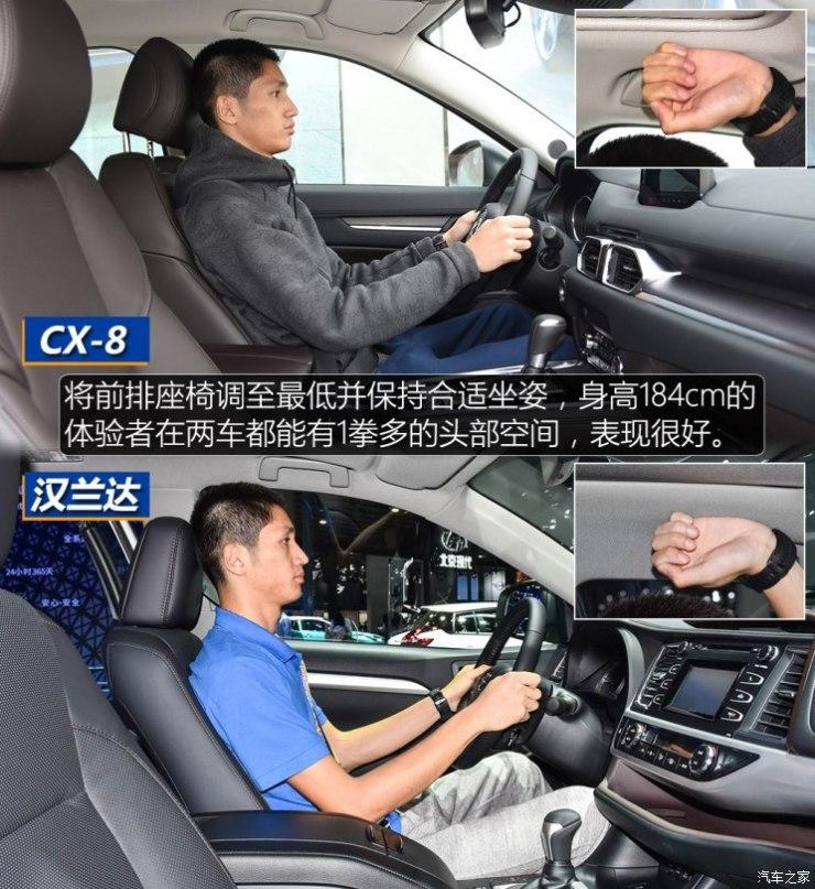 长安马自达 马自达CX-8 2019款 2.5L 四驱尊享型