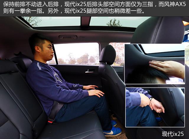东风风神AX5/现代ix5对比试驾