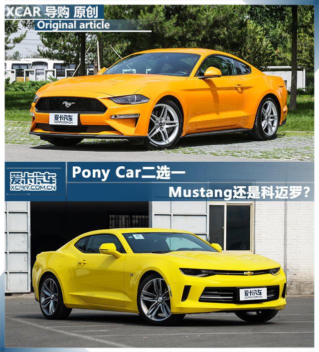 Pony car对比