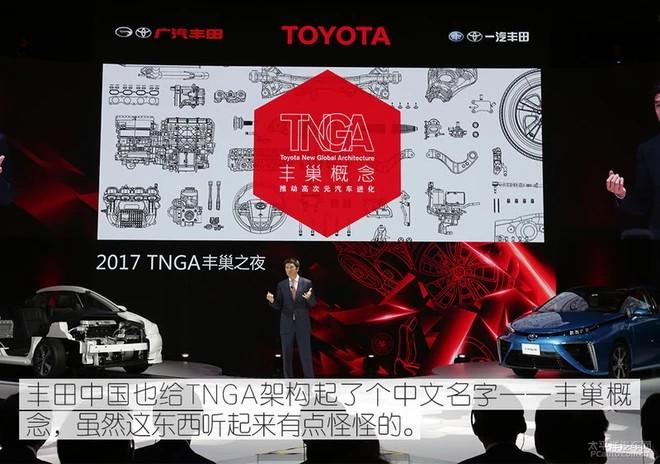 未来的武器 丰田TNGA架构究竟是什么?