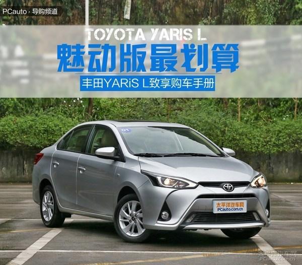 丰田YARiS L致享哪款值得买? 推荐魅动版