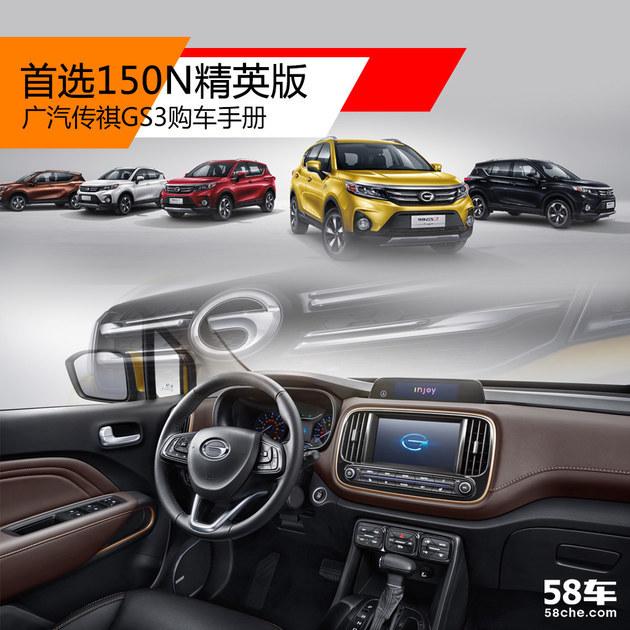 广汽传祺GS3购车手册 首选150N精英版