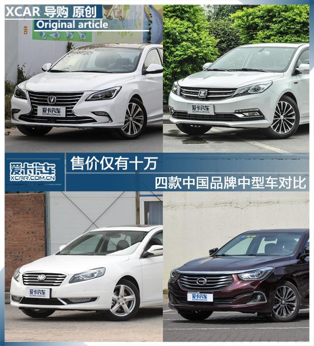 中国品牌中型车对比
