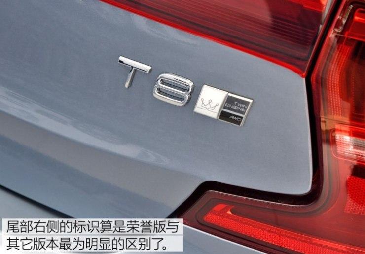 沃尔沃亚太 沃尔沃S90新能源 2019款 T8 E驱混动 荣誉版 3座