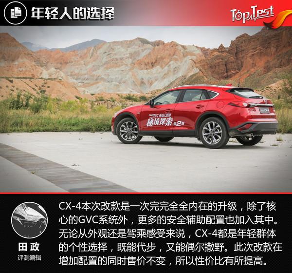 马自达 CX-4 实拍 图解 图片