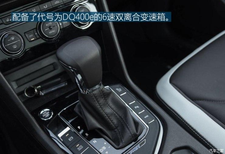 上汽大众 途观L新能源 2019款 430PHEV 混动旗舰版