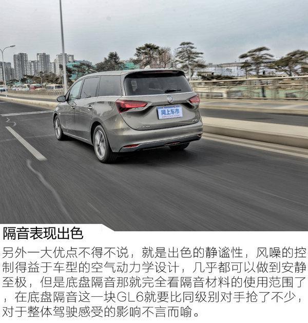 家用MPV市场新宠 试驾上汽通用别克GL6 1.3T-图8